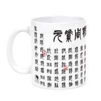 TWY180090_篆書 Seal Script Periodic Table Mug (1)